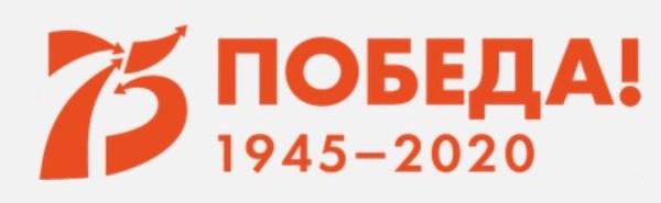 75 летие Победы