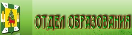 Отдел образования Елецкого муниципального района